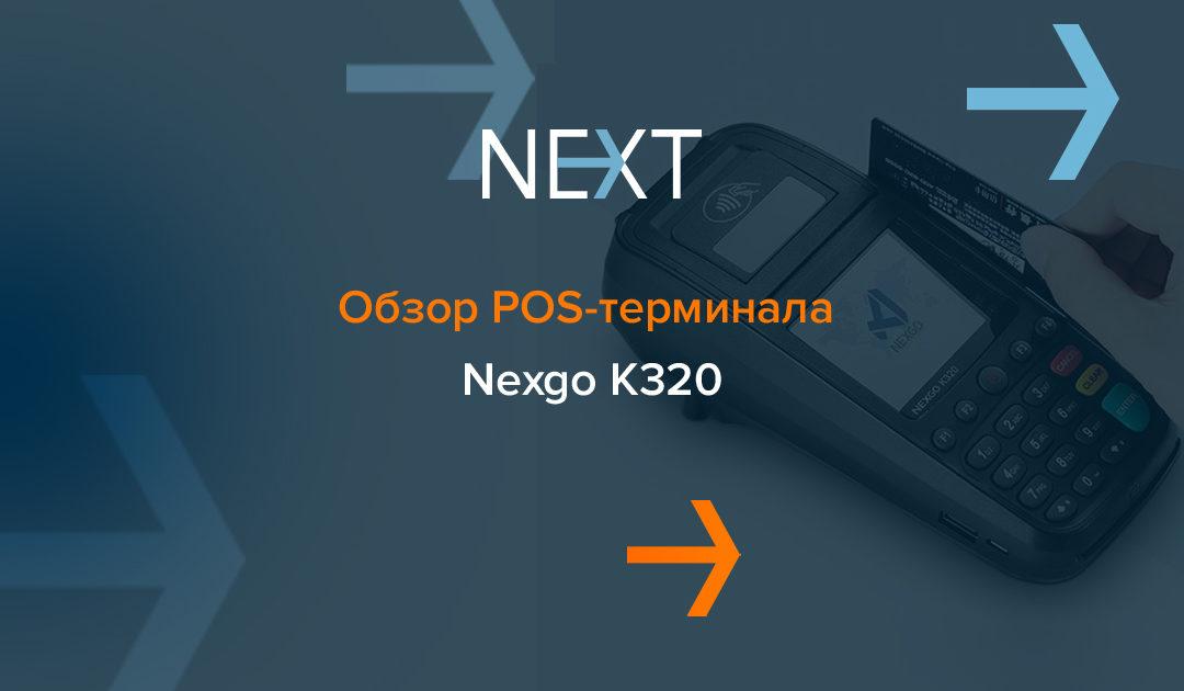 Обзор POS-терминала Nexgo К320