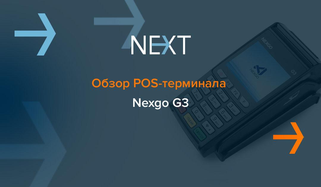 Обзор POS-терминала Nexgo G3: характеристики, инструкция, процесс оплаты.