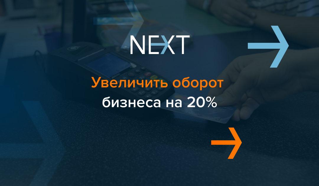 POS-терминал для эквайринга способен увеличить оборот бизнеса на 20%