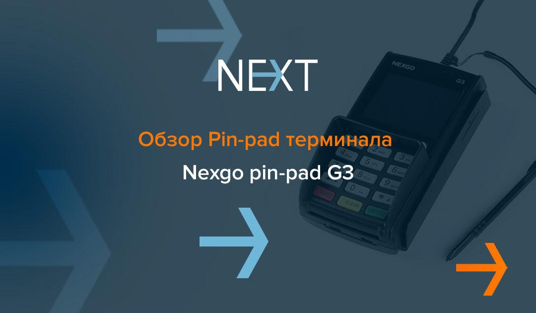 Какой купить пин пад? Обзор пос-терминала Nexgo G3 Pin Pad.