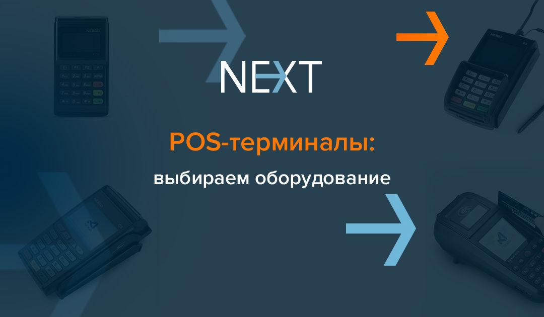 POS-терминалы и не только: выбираем оборудование для эквайринга