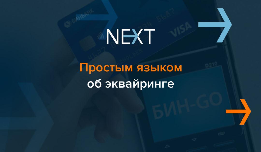 Просто о карточных платежах и терминалах для эквайринга. Купить pos терминал в Москве