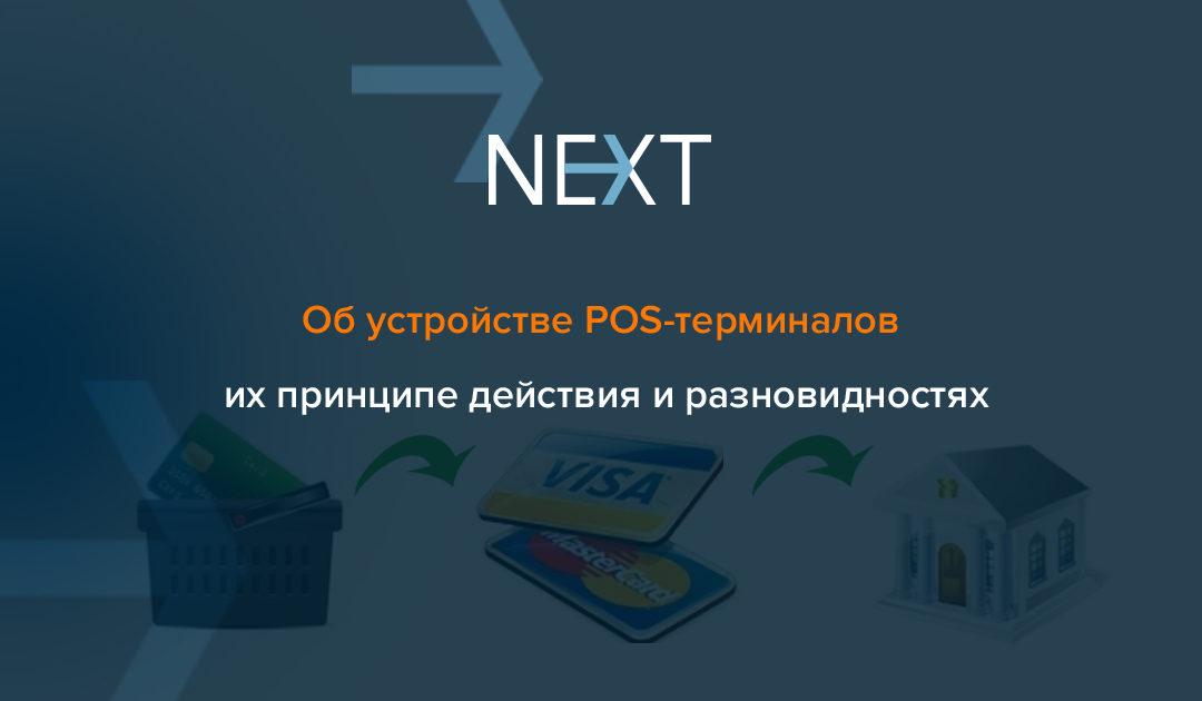 Хотите купить pos-терминал? Узнайте, что собой представляет и как работает POS-терминал оплаты