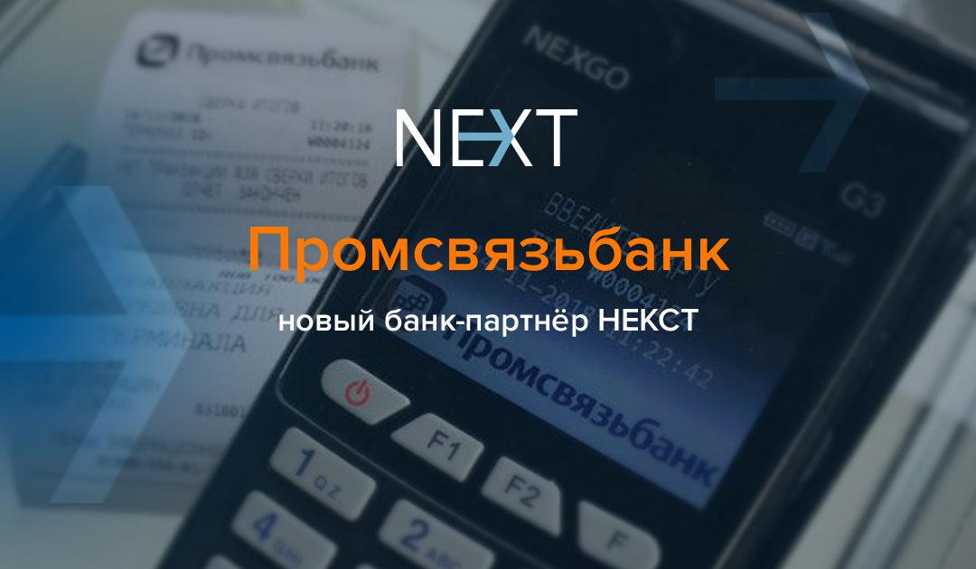 Новый банк — новые возможности для вас