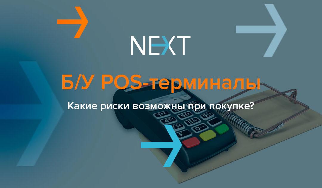 Продажа банковских терминалов. Какие риски возможны при покупке б/у POS-терминала?