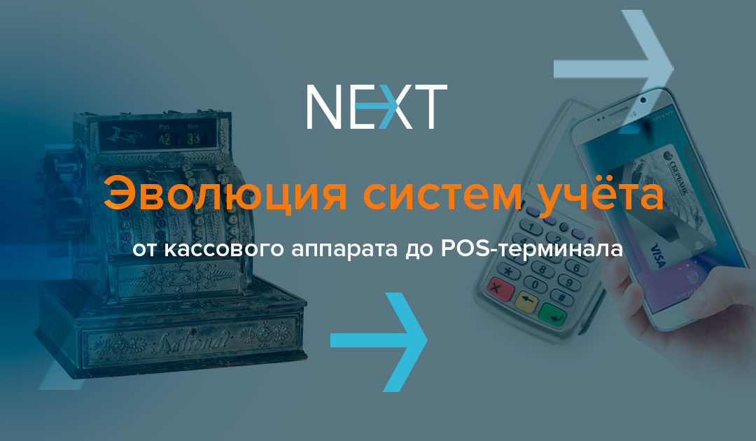 Эволюция устройств для оплаты банковскими картами