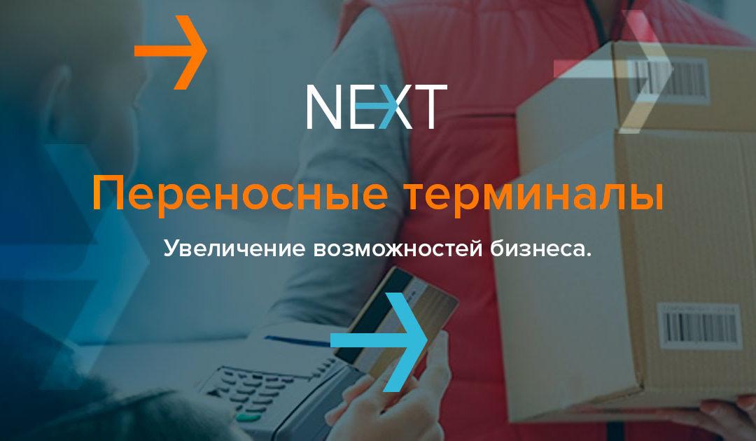 Переносной терминал для оплаты банковскими картами. Увеличение возможностей вашего бизнеса