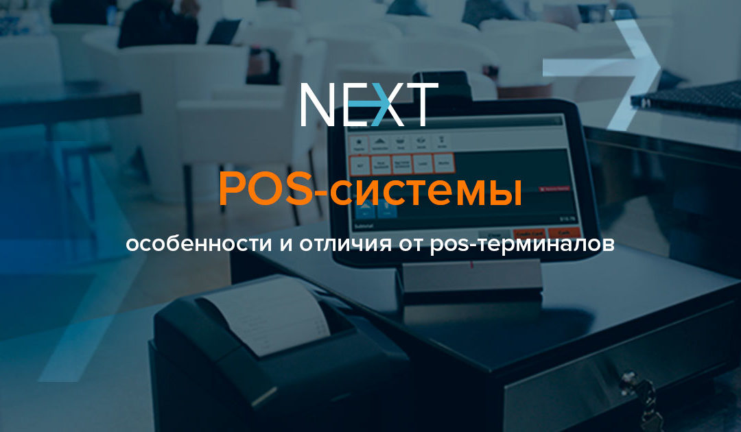 POS-терминал: особенности устройства и его отличия от POS-системы