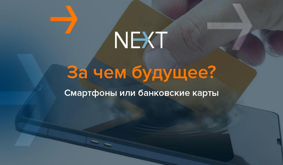 Смартфоны или банковские карты: за чем будущее?