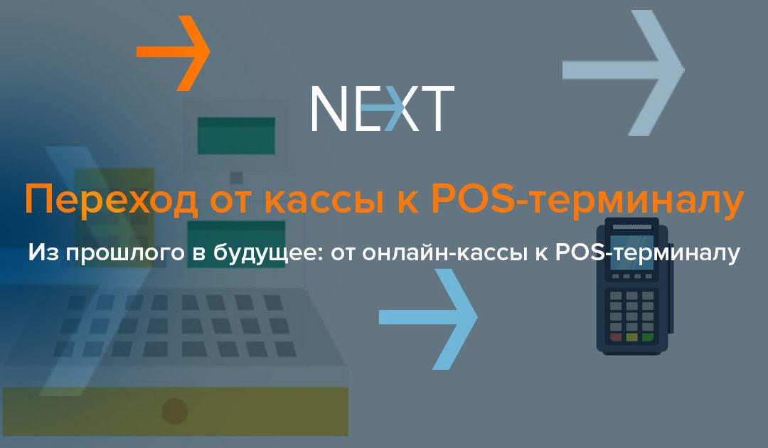 Переход от кассы к POS-терминалу