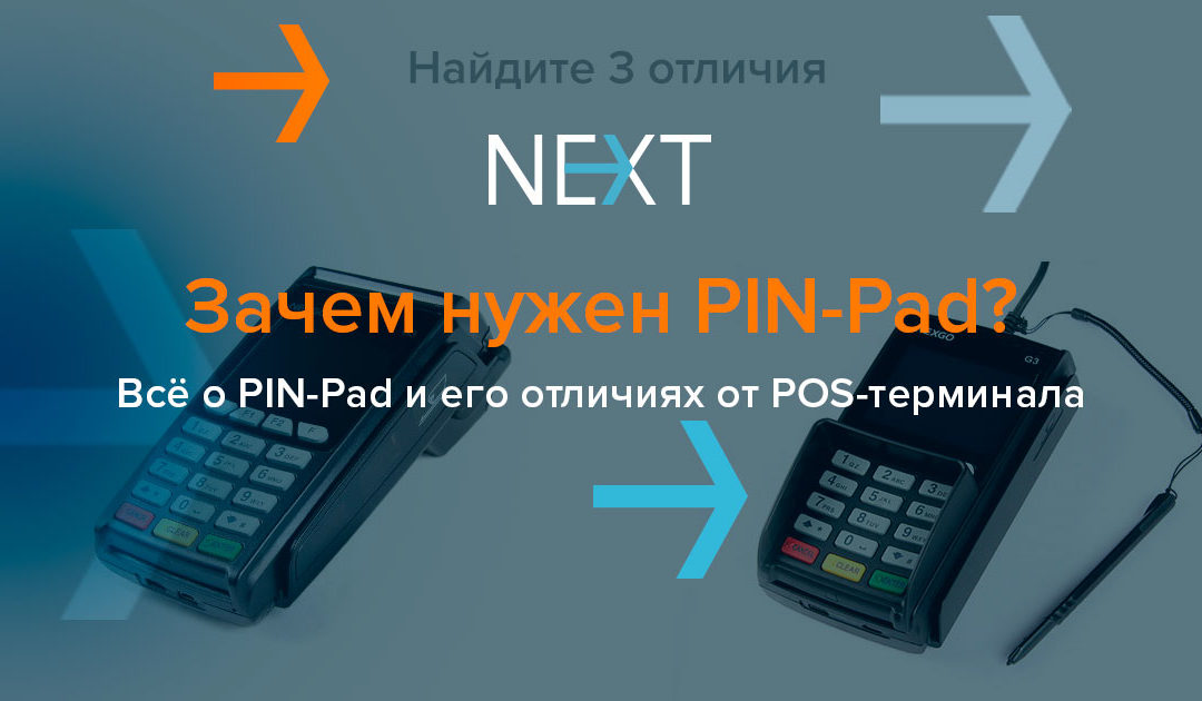 Всё о PIN-Pad и его отличиях от POS-терминала
